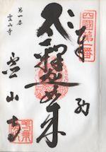 霊山寺の納経印