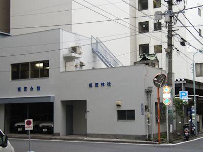 福徳会館(福徳神社旧社務所)