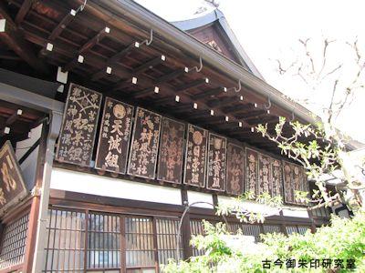 京都大神宮神風講社奉納額