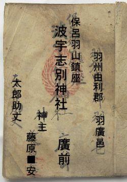 波宇志別神社の納経印