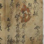 乙宝寺の納経印