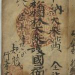 大乗寺の納経印