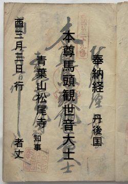 松尾寺の納経印