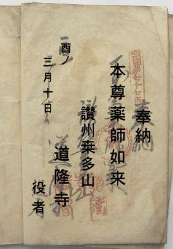 道隆寺の納経印