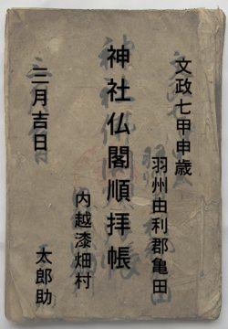 神社仏閣順拝帳表紙