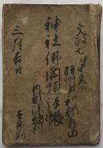 文政八年『神社仏閣参拝帳』
