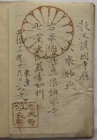 東寺の納経