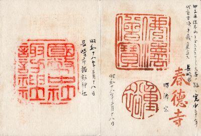 春徳寺・諏訪神社の御朱印