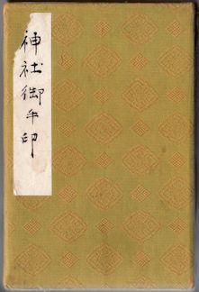 昭和8年の集印帖