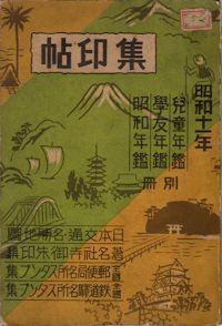 野ばら社集印帖表紙
