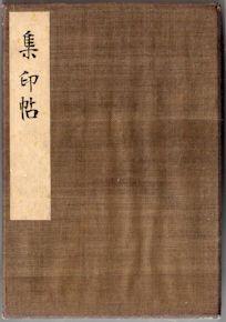 昭和11年集印帳