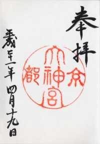 京都大神宮の御朱印(平成21年)