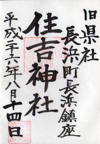 住吉神社(長浜町)の御朱印