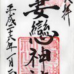 妻恋神社の御朱印