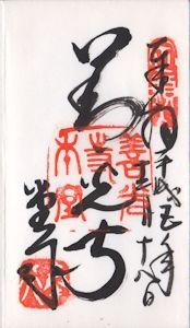 信州善光寺の御朱印(平成5年)