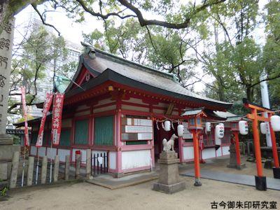 湊川神社、楠本稲荷神社
