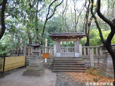 湊川神社、御殉節地