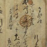 智恩寺の納経印