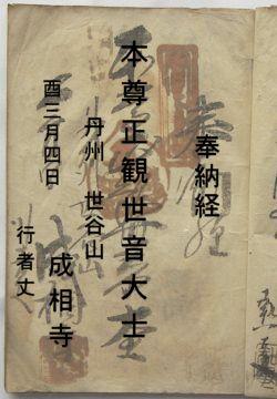 成相寺の納経印