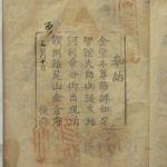 金倉寺の納経印