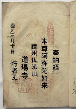 四国78番道場寺の納経印