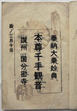 四国80番讃岐国分寺の納経印