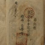 四国81番白峯寺の納経印