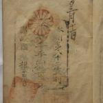 四国82番根香寺の納経印