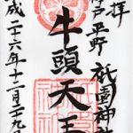 祇園神社の御朱印
