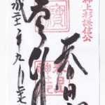 春日山神社の御朱印
