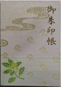 湊川神社御朱印帳