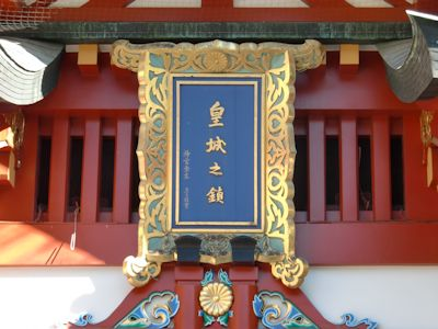 日枝神社、神門「皇城之鎮」の変額