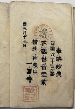 四国83番一宮寺の納経印