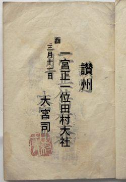 田村神社の納経印
