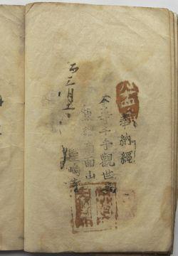 四国84番屋島寺の納経印