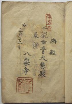 四国85番八栗寺の納経印