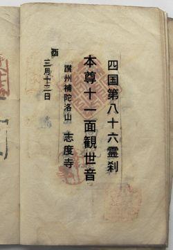 四国86番志度寺の納経印