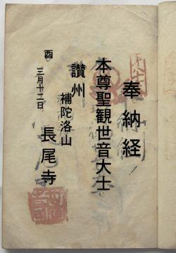 長尾寺の納経印