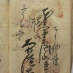 四国88番大窪寺の納経印