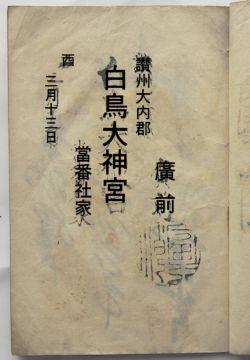 白鳥大神宮(白鳥神社)の納経印