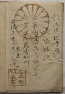 東寺の納経印(天保11年)