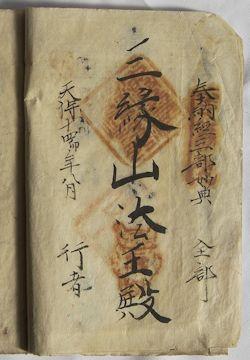 天保14年増上寺の納経印