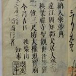 秋葉寺の納経印(弘化4年)