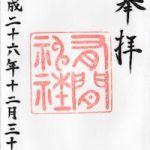 有間神社の御朱印(平成26年拝受)