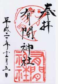 有間神社の御朱印(平成20年)