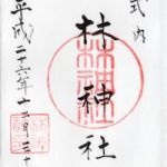 林神社(明石)の御朱印