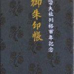 日枝神社朱印帳