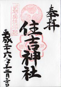 魚住住吉神社の御朱印