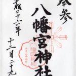 魚崎八幡宮神社御朱印
