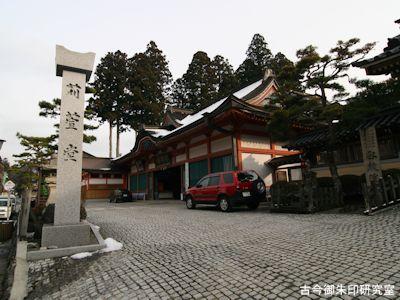 高野山 刈萱堂